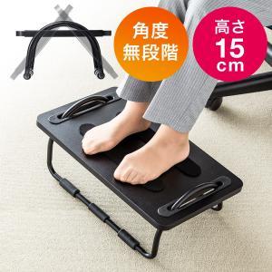 フットレスト 足置き オフィス 足置き台 エルゴノミクス 無段階角度調節 高さ15cm(即納)|sanwadirect