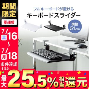 キーボードスライダー キーボード 収納 後付け デスク クランプ キーボード マウス テーブル 追加 パソコン 幅51cm スライド
