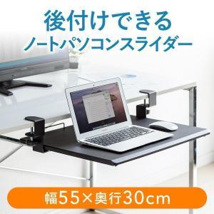 ノートパソコン スライダー キーボード 収納 追加 後付け スペース デスク クランプ マウス テー...
