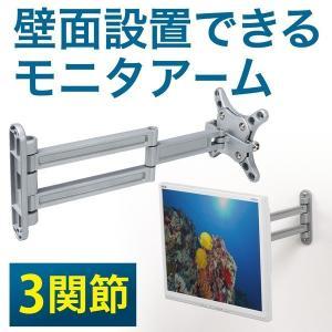 モニター 壁掛け モニターアーム 壁 液晶モニター パソコン ディスプレイ(即納)|sanwadirect