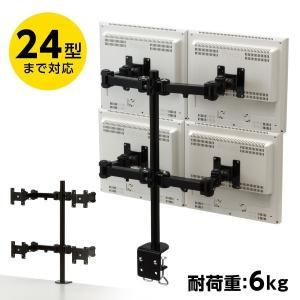 合計5,000円以上お買い上げで送料無料(一部商品・地域除く)! 液晶モニターを4台同時に設置可能な...