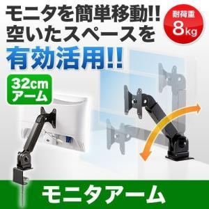 モニターアーム 液晶モニター 垂直2関節アーム(即納)|sanwadirect