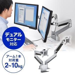 モニターアーム デュアル 2画面 液晶 パソコン モニタアーム(即納)|sanwadirect