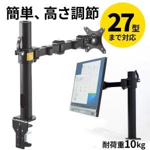 モニターアーム 液晶モニターアーム 水平3関節(即納)|sanwadirect