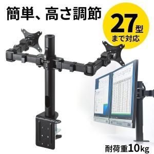 モニターアーム 2画面 液晶 モニタアーム デュアルモニター(即納)|sanwadirect