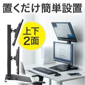 モニターアーム 縦 2画面 デュアルモニター 上下 2面 液晶 パソコン スタンド型(即納)|sanwadirect