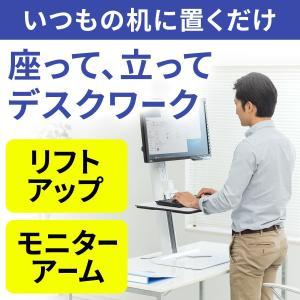 モニタアーム シングル 1画面 昇降式 テーブル付 コンパクト|sanwadirect