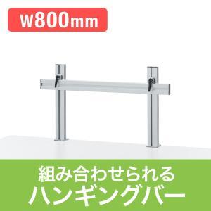 モニターアーム 組み合わせ用 支柱 バー クランプ取付 幅80cm(即納)|sanwadirect
