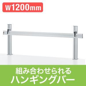 モニターアーム 組み合わせ用 支柱 バー クランプ取付 幅120cm(即納) sanwadirect