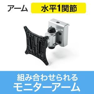 モニターアーム 組み合わせ用 1関節 アーム 100-LA036/037専用(即納)|sanwadirect