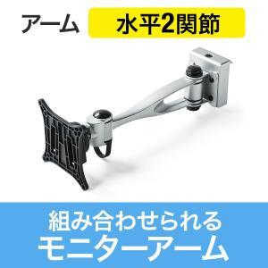 モニターアーム 組み合わせ用 2関節 アーム 100-LA036/037専用(即納)|sanwadirect