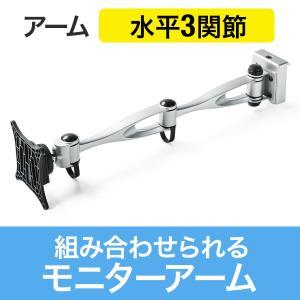 モニターアーム 組み合わせ用 3関節 アーム 100-LA036/037専用(即納)|sanwadirect