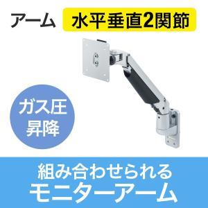 モニターアーム 組み合わせ用 2関節 アーム ガス圧 100-LA036/037専用(即納)|sanwadirect