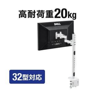 モニタアーム ディスプレイアーム 水平 3関節 上下 高さ 調節 アーム 支柱 耐荷重20kgまで 1画面アーム(即納) sanwadirect