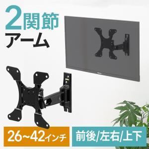 テレビ壁掛け金具 金物 テレビ台 TVアーム 26 32 37 42型対応 角度調整(即納) sanwadirect