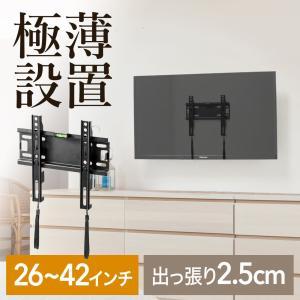 壁掛けテレビ金具 金物 テレビ台 TV 26 32 37 42型対応 コンパクトタイプ 薄型(即納) sanwadirect