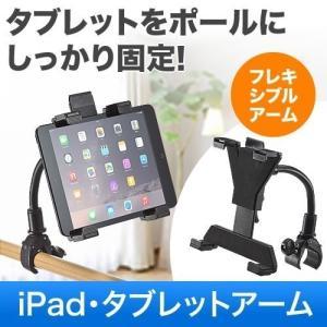 iPad タブレットアーム 丸型パイプ ポール設置 クランプ式(即納)|sanwadirect