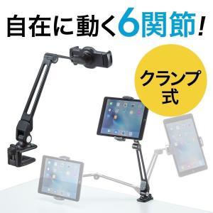 タブレットスタンド 卓上 iPad アーム 自由回転 アルミ(即納)|sanwadirect