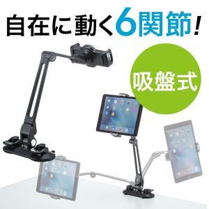 タブレットアーム iPad スタンド ホルダー 寝ながら(即納)|sanwadirect