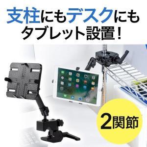 タブレット アーム スタンド iPad ホルダー(即納)|sanwadirect