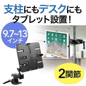 タブレット アーム iPad スタンド  ポール 取付(即納)|sanwadirect
