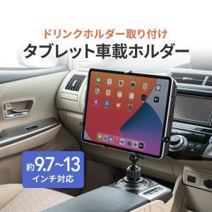 iPad タブレット車載 ホルダー アーム カップ ドリンクホルダー 車載用品(即納)|sanwadirect
