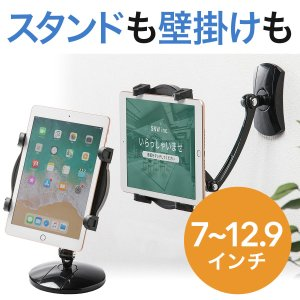 iPadスタンド タブレットスタンド タブレットホルダー アームスタンド 寝ながら 角度調整 360...