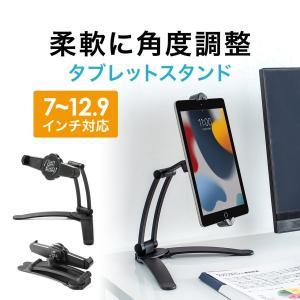 iPad タブレットアーム スタンド ホルダー 寝ながら 折りたたみ 角度調整 360度回転(即納)|sanwadirect