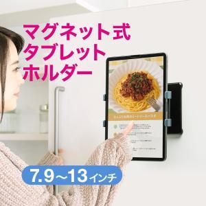iPad スタンド タブレット スタンド 冷蔵庫ホルダー 貼り付け ホルダー マグネット ホワイトボード 取り付け 360度回転(即納)|sanwadirect