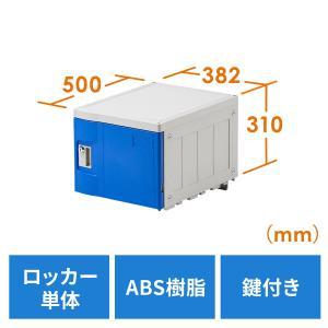 ロッカー プラスチックロッカー 幅38.2cm 奥行50cm 高さ31cm プラスチック製 軽量 縦横連結可能 工具不要 簡単組立 ブルー(即納)|sanwadirect