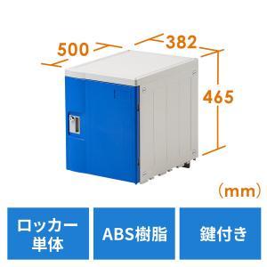 ロッカー プラスチックロッカー 幅38.2cm 奥行50cm 高さ46.5cm プラスチック製 軽量 縦横連結可能 工具不要 簡単組立 ブルー(即納)|sanwadirect