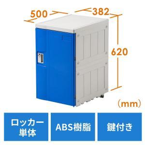 ロッカー プラスチックロッカー 幅38.2cm 奥行50cm 高さ62cm プラスチック製 軽量 縦横連結可能 工具不要 簡単組立 ブルー(即納)|sanwadirect