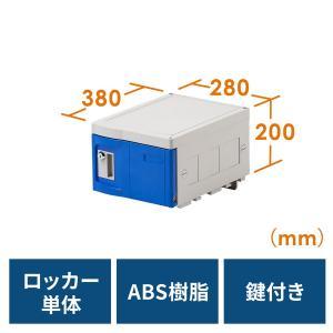 ロッカー プラスチックロッカー 幅28cm 奥行38cm 高さ20cm プラスチック製 軽量 縦横連結可能 工具不要 簡単組立 ブルー(即納)|sanwadirect