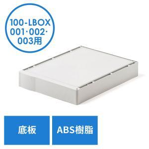 ロッカー プラスチックロッカー用底板 100-LBOX001BL 100-LBOX002BL 100-LBOX003BL専用 幅38.2cm 奥行50cm 高さ8cm(即納)|sanwadirect