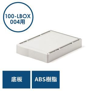 ロッカー プラスチックロッカー用底板 100-LBOX004専用 幅28cm 奥行38cm 高さ6cm(即納)|sanwadirect
