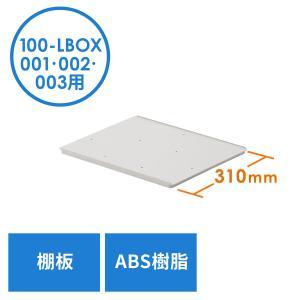 ロッカー プラスチックロッカー用棚板 100-LBOX001BL 100-LBOX002BL 100-LBOX003BL専用 奥行31cm(即納)|sanwadirect