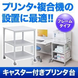 プリンター台 キャスター プリンタ台 3段 ラック(即納)...