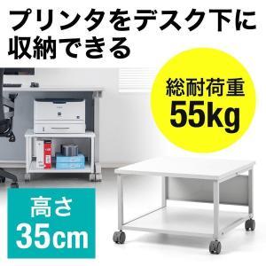 プリンター台 キャスター付 2段 プリンター ワゴン|sanwadirect