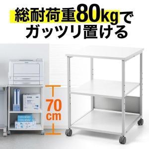 3段プリンター台 プリンタワゴン キャスター付き ノートパソコン台|sanwadirect