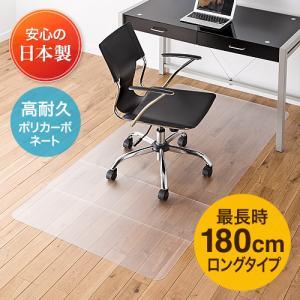 チェアマット フロアマット 半透明 180×90cm フローリング 保護(即納)|sanwadirect