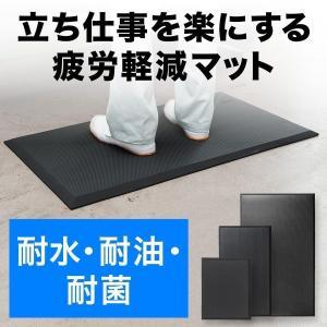 疲労軽減 マット 立ち作業 滑り止め 冷え防止 幅90cm(即納)|sanwadirect