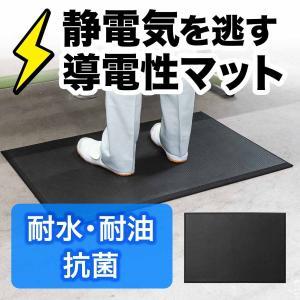疲労軽減 マット 静電気防止 除去 立ち作業 滑り止め 冷え防止 幅90cm(即納)|sanwadirect