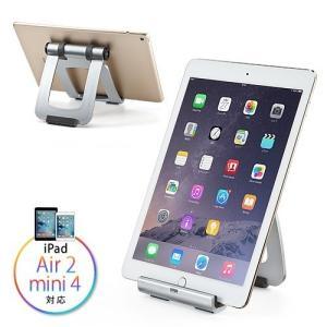 iPad タブレット スタンド iPad mini Retina ICONIA TAB REGZA対応(即納)|sanwadirect