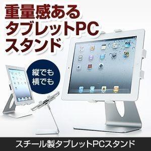 iPad スタンド タブレット スタンド 角度無段階 アルミスタンド(即納)|sanwadirect