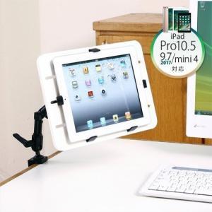 タブレットスタンド アーム iPad アームスタンド(即納)|sanwadirect