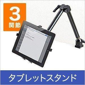 タブレット スタンド アーム iPad 7〜12インチ ホルダー タブレットPCアームスタンド(即納)|sanwadirect