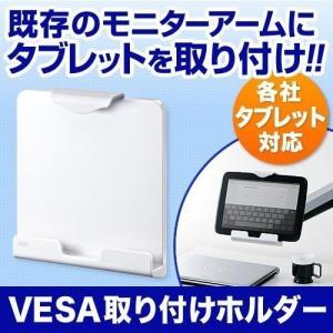 iPad タブレットVESAブラケット モニターアーム取り付け用ブラケット(即納)|sanwadirect