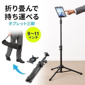 iPad スタンド アーム 折りたたみ iPad Ari、9から10インチ対応(即納)|sanwadirect