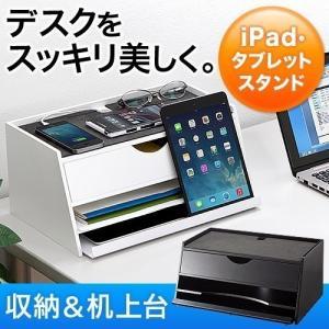 iPad タブレット 収納 机上台 充電ステーション 机上ラック|sanwadirect