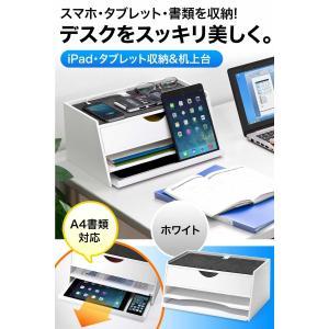 iPad タブレット 収納 机上台 充電ステーション 机上ラック(即納)|sanwadirect|02